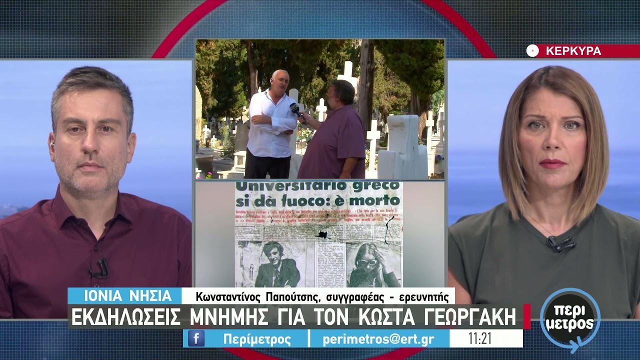 Εκδηλώσεις μνήμης για τον Κώστα Γεωργάκη | 20/9/2021 | ΕΡΤ