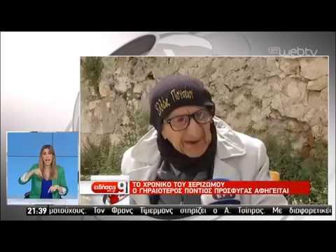 Ο γηραιότερος πόντιος πρόσφυγας αφηγείται   28/05/2019   ΕΡΤ