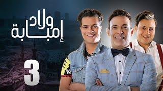 مسلسل ولاد امبابه   الحلقه الثااثه   بطوله سعد الصغير #رمضان_2020 تحميل MP3