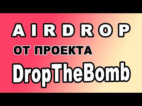 AIRDROP ОТ ПРОЕКТА DropTheBomb