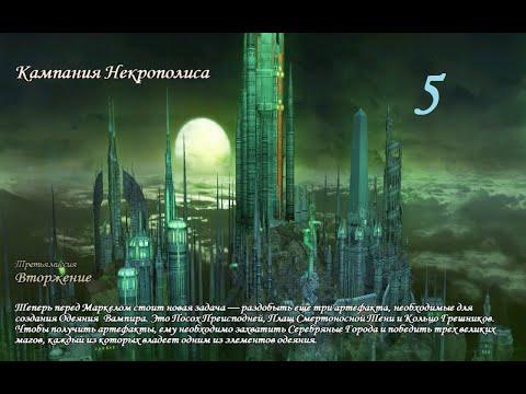 Герои меч и магия 5 скачать торрент русская версия