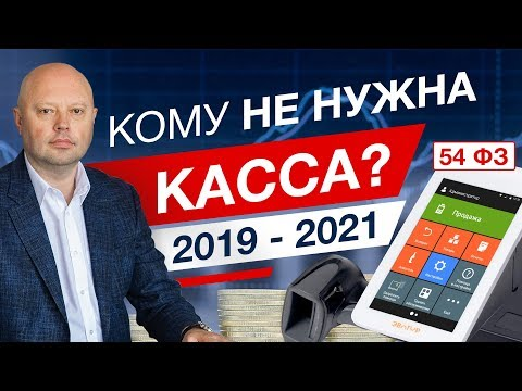 Нужна ли Онлайн Касса для ИП? 2019 - 2021 онлайн кассы 54 ФЗ