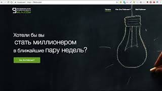 Найди 3 долл или 174 рубля Как Заработать почти без вложений и превратить 3$ в 9 миллионов рублей