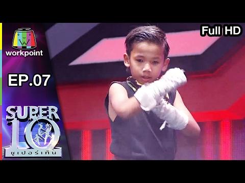 SUPER 10 ซูเปอร์เท็น  | SUPER 10 | ซูเปอร์เท็น | EP.07 | 18 ก.พ. 60 Full HD