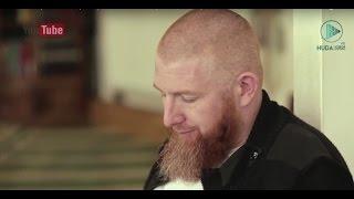 Очень интересная история принятия Ислама британцем | Кораном я наставлен