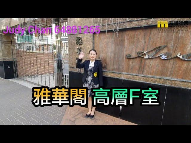 【#代理Judy推介】雅華閣高層F室