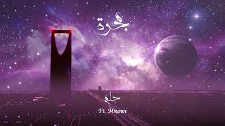 BLVXB - حلم ft. Mnawi (Prod by RUHMVN)