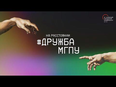 Видеоролик, представленный командой ИЦО нафестивале «Дружба МГПУ»