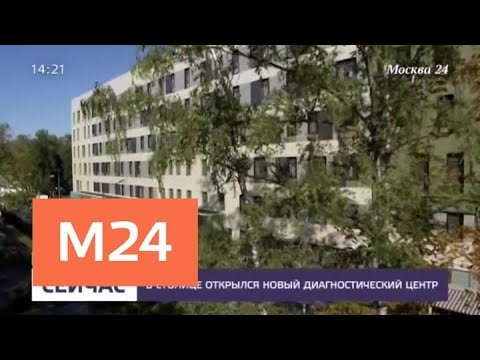 Новый диагностический центр открыли в Москве - Москва 24