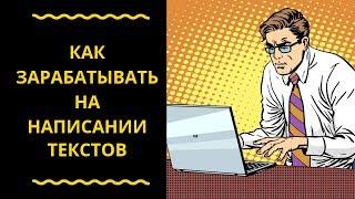 Как зарабатывать в интернете на написании текстов