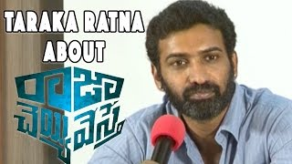 Taraka Ratna Interview about Raja Cheyyi Vesthe