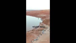 preview picture of video 'روضة الخراره بـ #المزاحمية'