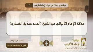 علاقة الإمام الألباني مع الشيخ (أحمد صديق الغماري)