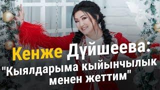 Кенже Дүйшеева Кыялдарыма кыйынчылык менен жеттим