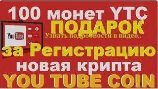 Новая Криптовалюта YouTube Coin! ПОЛУЧИТЕ 100 YTС монет за РЕГИСТРАЦИЮ!
