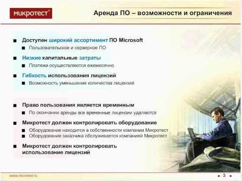 Аренда программного обеспечения Microsoft