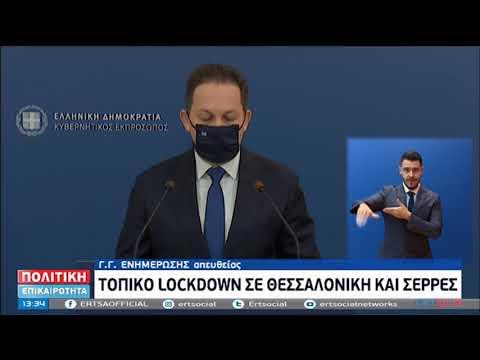 Στ. Πέτσας |  Τοπικό lockdown σε Θεσσαλονίκη και Σέρρες για 14 ημέρες | 2/11/20 | ΕΡΤ