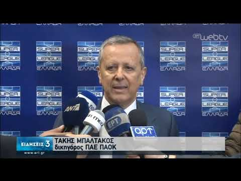 Μικρή αναβολή για την ακρόαση  ΠΑΟΚ και Ξάνθη | 17/02/2020 | ΕΡΤ