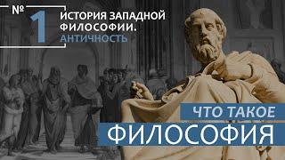 История Западной философии. Лекция №1. «Что такое философия»