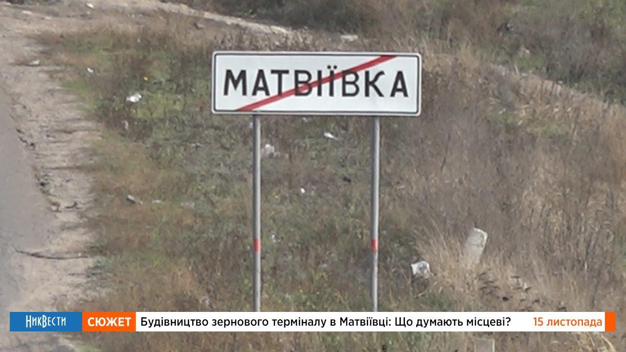 Строительство зернового терминала в Матвеевке