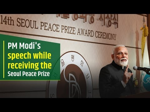 PM Modi's speech while receiving the Seoul Peace Prize