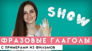 Фразовые глаголы с SHOW │ English Spot - разговорный английский