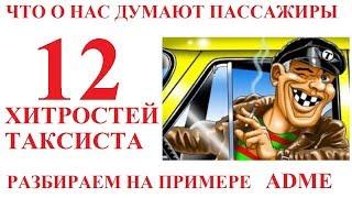 12 хитростей и уловок таксистов. Как таксисты обманывают пассажиров по версии ADME