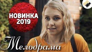 """ПРЕМЬЕРА 2019 ПОРАЗИЛА ВСЕХ! НОВИНКА! """"КОМПАНЬОНКА"""" РУССКИЕ МЕЛОДРАМЫ НОВИНКИ, СЕРИАЛЫ 2019"""
