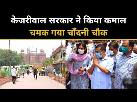 केजरीवाल सरकार ने किया कमाल चमक गया चाँदनी चौक | Arvind Kejriwal | Chandni Chowk Transformation