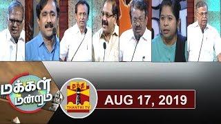 (17/08/2019) Makkal Mandram | Kashmir Amendment: Democracy ..? .. Dictatorship?