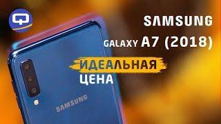 Дождались. Покупать или нет Samsung Galaxy A7 (2018) в 2019 году. / QUKE.RU /