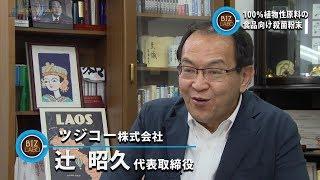 2019年6月22日放送分 滋賀経済NOW