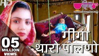 Giga Tharo Palno | Superhit Rajasthani Song | Seema Mishra | Veena Music
