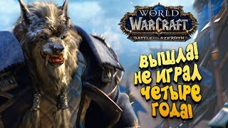 WoW: Битва за Азерот - ВЫШЛА! - НЕ ИГРАЛ ЧЕТЫРЕ ГОДА!