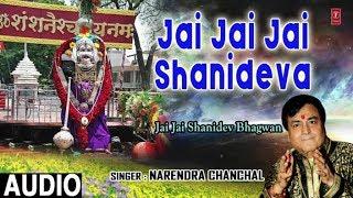 Jai Jai Jai Shanideva Shani Bhajan By NARENDRA CHANCHAL