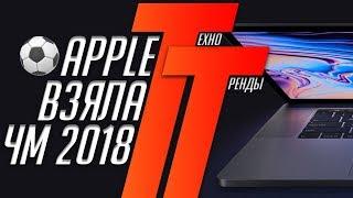 Как Apple победила на ЧМ 2018? Microsoft хочет убить iPad! Новые MacBook Pro 2018!   Техно Тренды