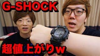 え!? 中学の時のG-SHOCKの値段が〇〇万円にはね上がってたw