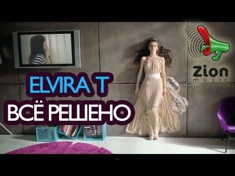 Elvira T & Павел Прилучный - Все решено