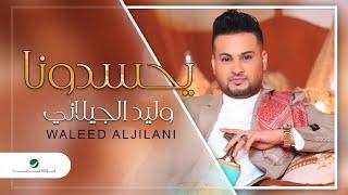تحميل اغاني Walid Al Jilani ... Yehsdonah - 2020 | وليد الجيلاني ... يحسدونا - بالكلمات MP3