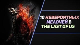 10 НЕВЕРОЯТНЫХ МЕЛОЧЕЙ В THE LAST OF US