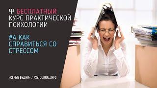 Лекция #4. Что такое «стресс» и как его преодолеть
