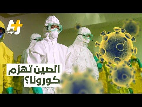 الصين تحاصر فيروس كورونا، فهل يمكن القضاء عليه؟