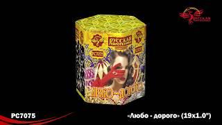 "Салют ""ЛЮБО-ДОРОГО"" PC7075 (1"" х 19) от компании Интернет-магазин SalutMARI - видео"