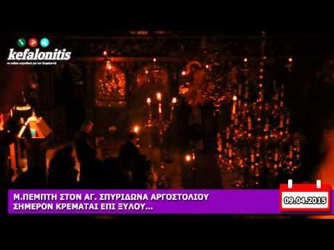 Σήμερον κρεμάται επί ξύλου από τον Ι.Ν. Αγίου Σπυρίδωνα [video]