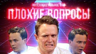 = ПЛОХИЕ ВОПРОСЫ = Соболев Илья отвечает на ВСЕ вопросы зрителей. S01E01 /Пилот/