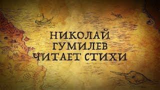 Николай Гумилев Но в мире есть иные области