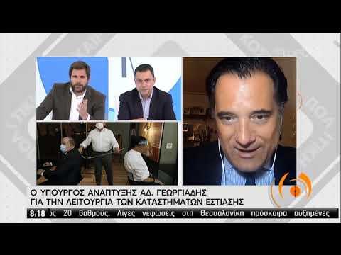 Ο Υπουργός Ανάπτυξης και Επενδύσεων Α.Γεωργιάδης στην ΕΡΤ | 07/05/2020 | ΕΡΤ