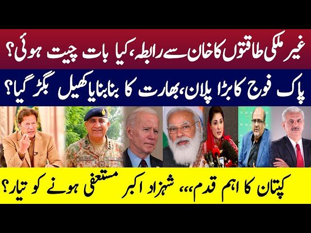 غیر ملکی طاقتوں کا خان سے رابطہ۔۔۔ کیا بات چیت ہوئی؟ | پاک فوج کا بڑا پلان | Arif Hameed Bhatti