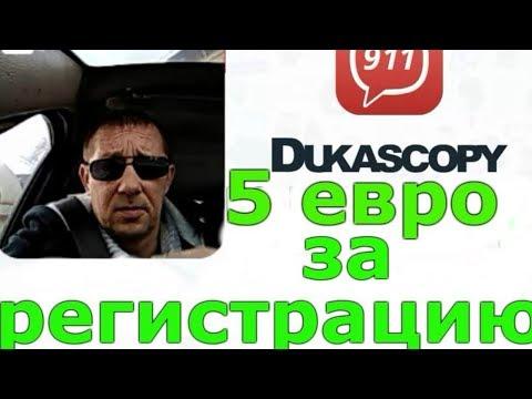 Как правильно зарегистрироваться в Dukascopy 911. Как получить 5 евро?