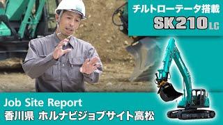 Job Site Report ホルナビジョブサイト(チルトローテータ搭載SK210LC-10)